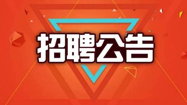 湖南天心种业股份有限公司 员工招聘公告