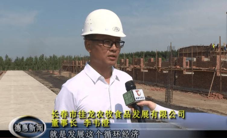 佳龙公司:快速推进能繁种猪育肥猪场项目建设