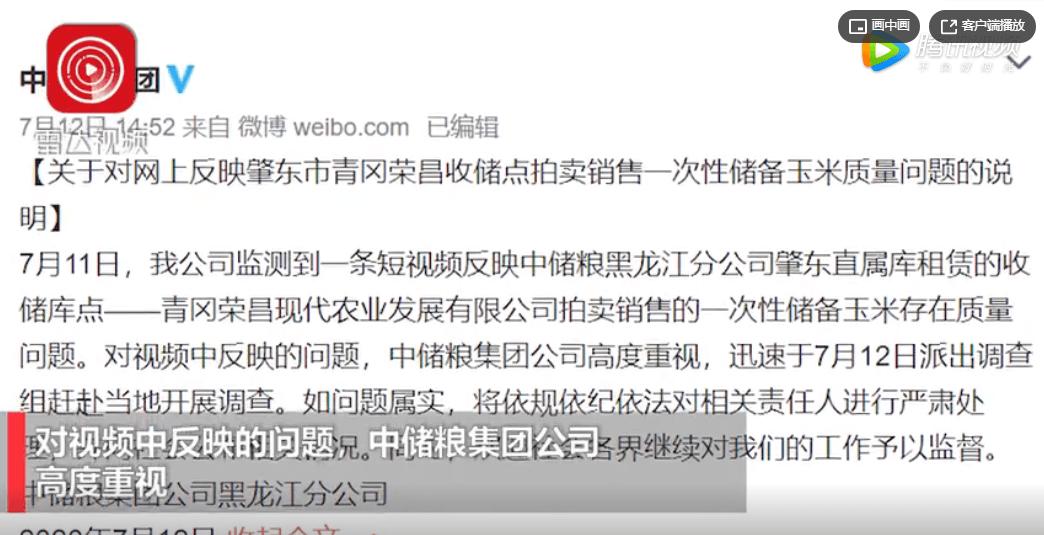 中储粮回应储备玉米被曝质量问题:已派调查组赴当地