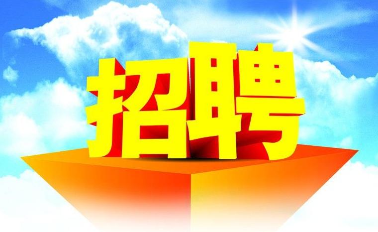 湖南湘猪科技股份有限公司招聘信息!
