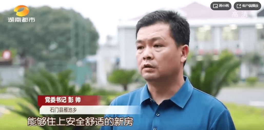 湖南:山洪即将爆发 妇女主任及时转移居民 自家四百头生猪却被埋!