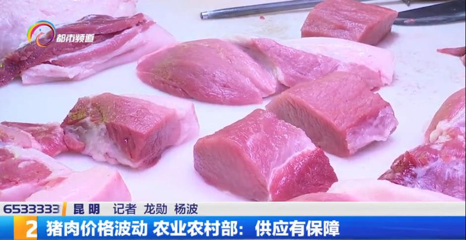 猪肉价格波动 农业农村部:供应有保障