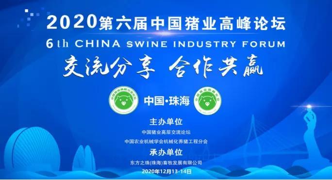 2020第六届中国猪业高峰论坛通知邀请函