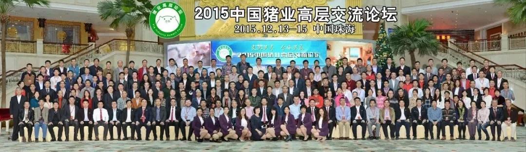 中国猪业高峰论坛