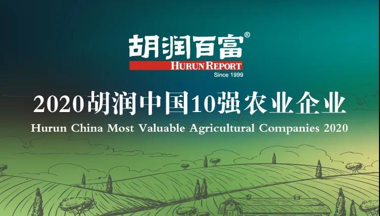 《2020胡润中国10强农业企业》发布,十强中有4家以生猪养殖为主业