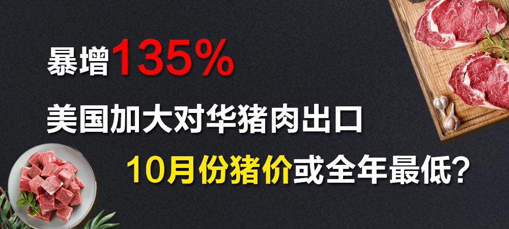 暴增135%,美国猪肉6月加大对华出口!中国还新增15家美肉企输华