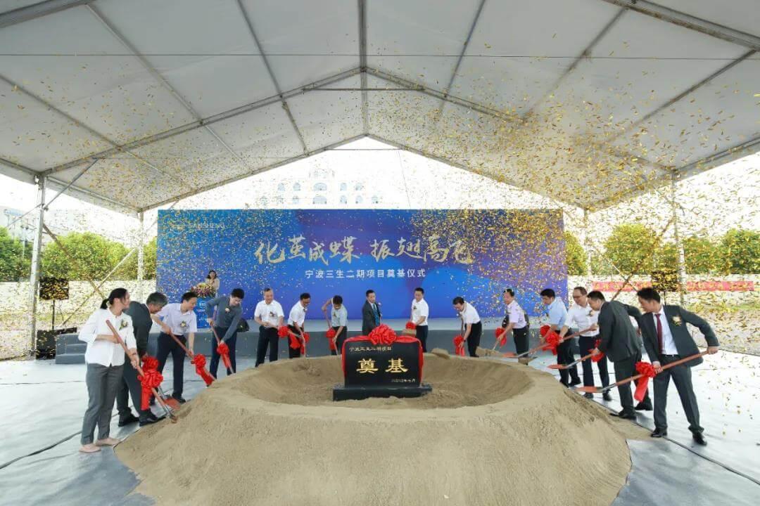 宁波三生二期项目奠基仪式隆重举行