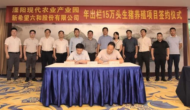 年出栏15万头现代化生猪养殖循环农业项目成功签约!