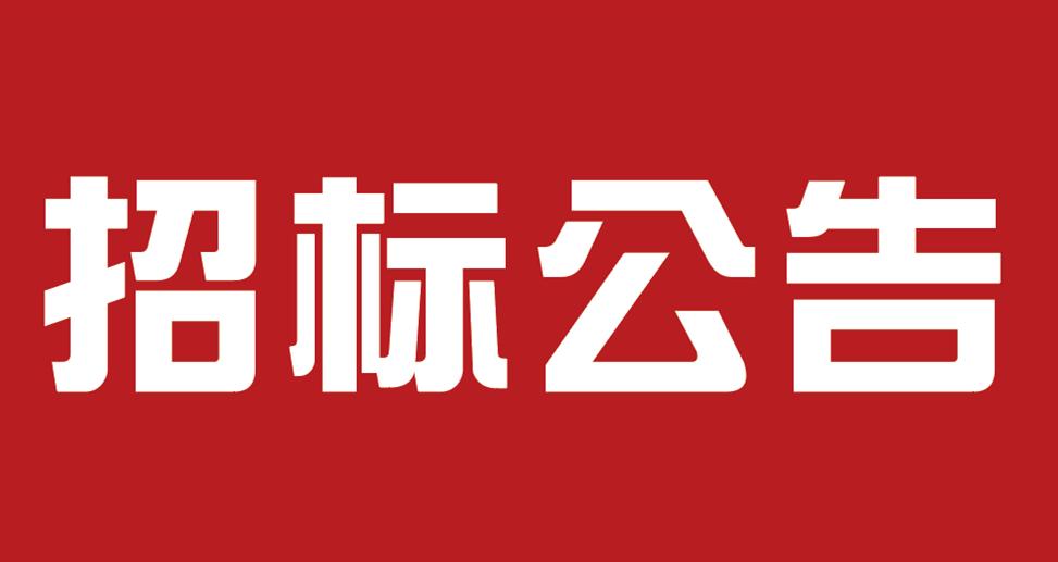 黑龙江天兆猪业有限公司蒙古山核心场二期工程项目土建工程招标公告
