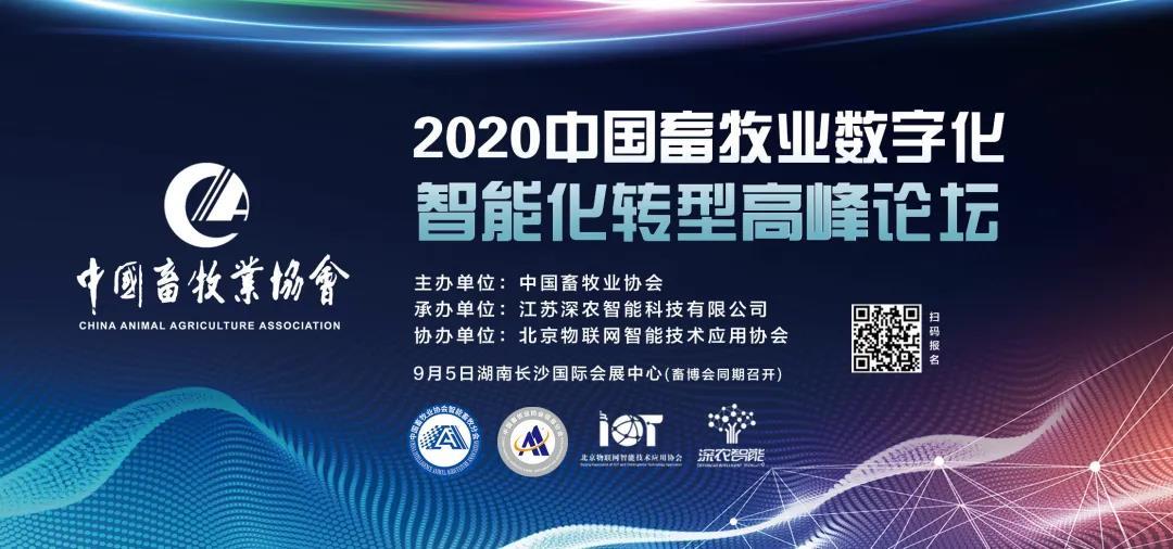 关于召开2020中国畜牧业数字化智能化转型高峰论坛的通知