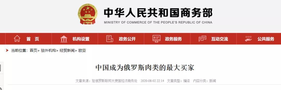 6个月1.81亿美元!反超乌克兰,中国成为俄罗斯肉类的最大买家