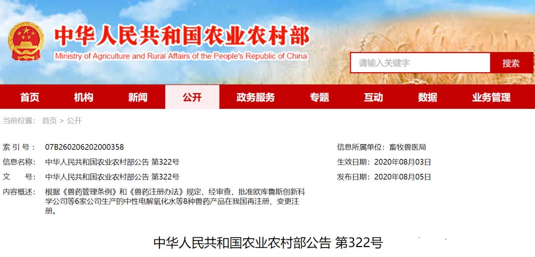 农业农村部批准2种兽药产品在我国再注册,6种兽药产品变更注册(第322号公告)