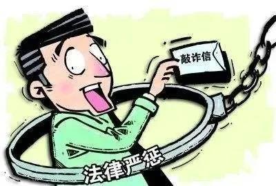 敲诈勒索养猪场老板,青田一村民被判刑