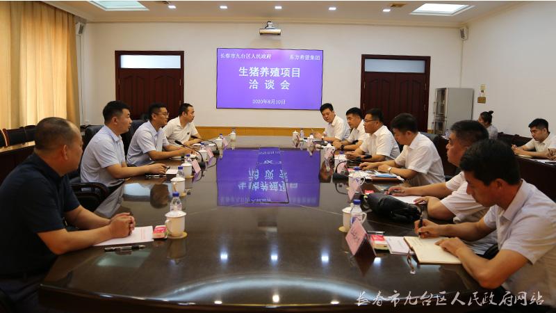 长春市九台区召开生猪养殖项目洽谈会