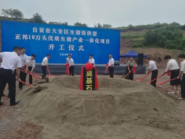 四川:自贡首个楼房式标准化生猪养殖场开工 年出栏生猪10万头