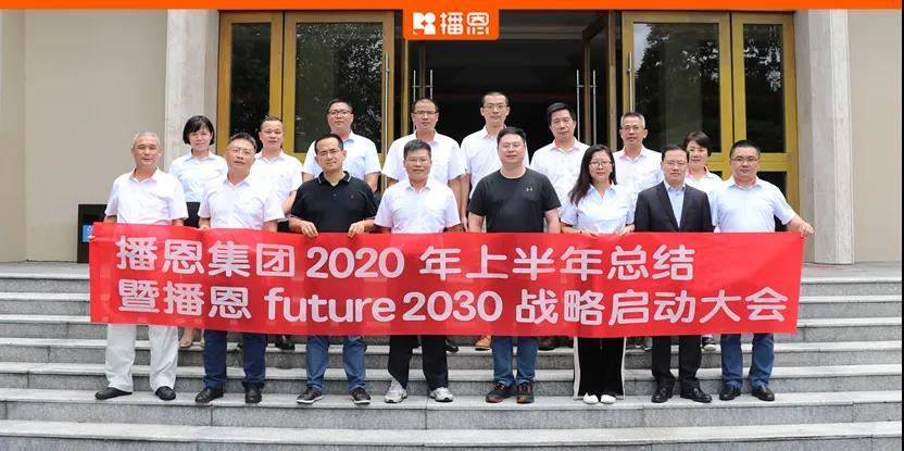 播恩集团2020年上半年总结:力出一孔、利出一孔