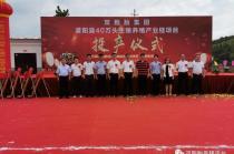 双胞胎集团灌阳县40万头生猪养殖产业链项目正式投产
