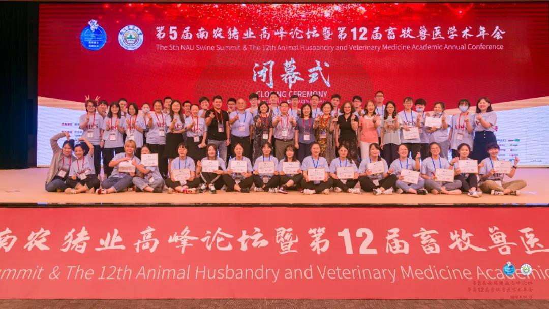收官亦是新生:第5届南农猪业高峰论坛暨第12届畜牧兽医学术年会圆满落幕