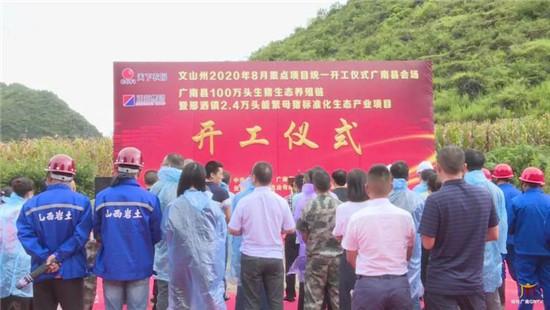 广南100万头生猪链、2.4万头母猪生态产业项目开工了!