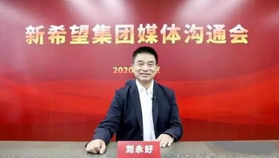 """刘永好的新""""财思""""与新希望 当金融和科技遇见传统农业产业链"""