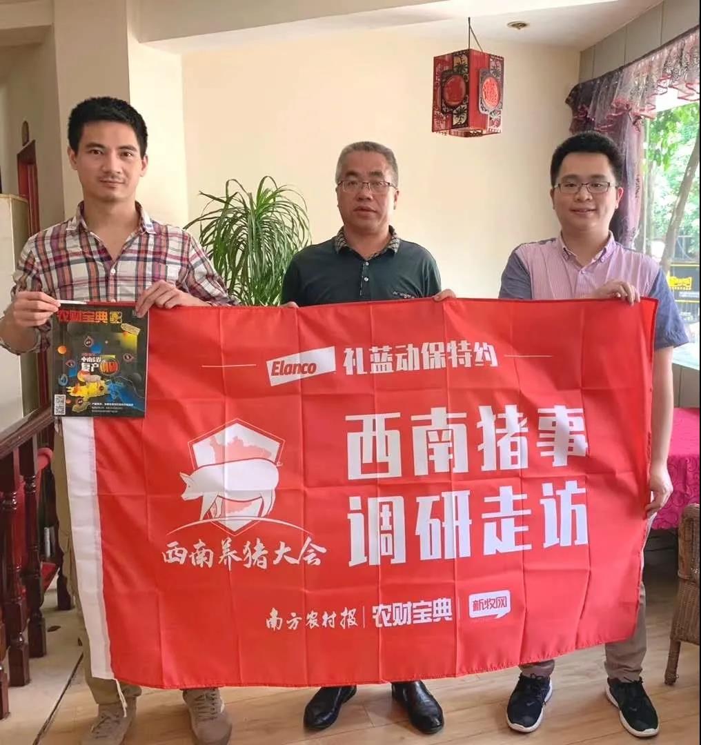 重庆金山谷吴荣杰:发挥核心育种场作用,为生猪保供稳产做贡献