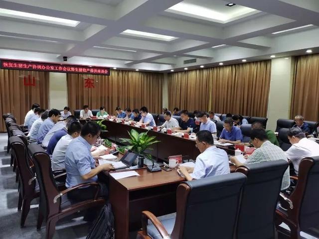 山西:恢复生猪生产协调办公室工作会议暨生猪稳产保供座谈会召开