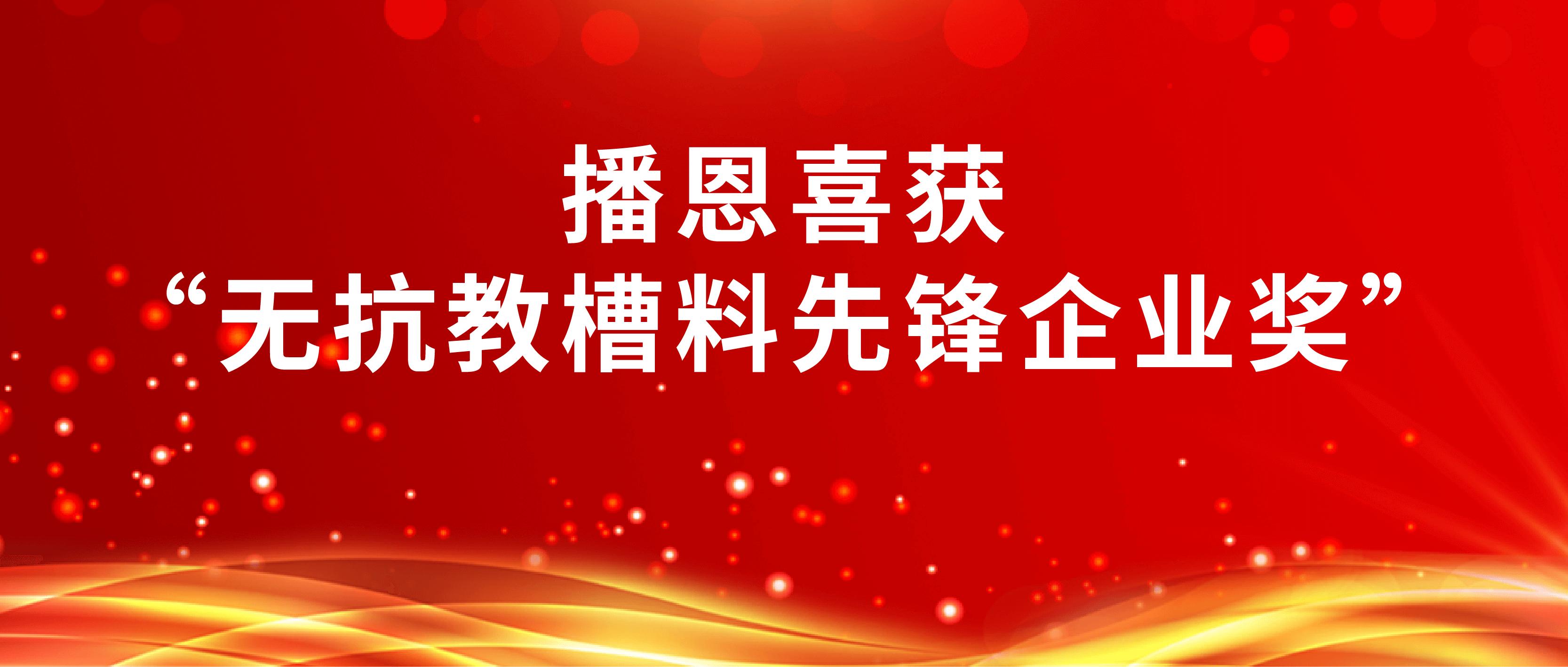 """实力加冕!播恩喜获""""无抗教槽料先锋企业奖"""""""