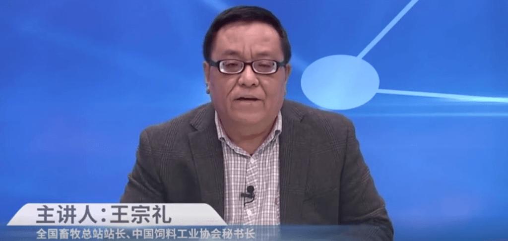 全国畜牧总站站长王宗利:中小规模生猪养殖户生物安全防控