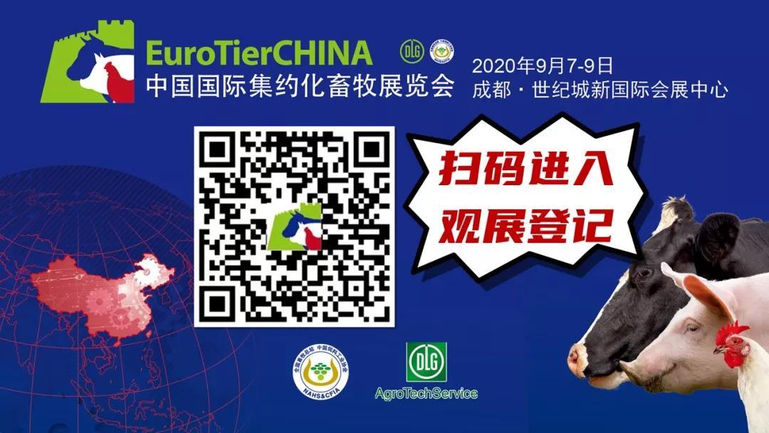 EuroTier China 2020 中国国际集约化畜牧展览会(ETC 2020)展位图正式发布!