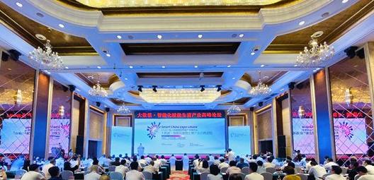 大数据·智能化赋能生猪产业高峰论坛在荣昌举行