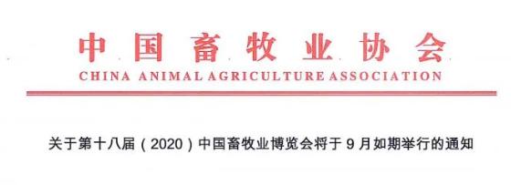 第十八届(2020)中国畜牧业博览会9月4日在长沙举办