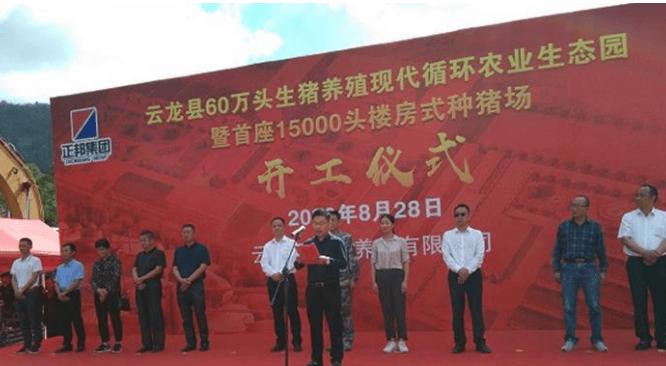 云南省云龙县打造生猪养殖现代循环农业生态园