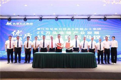 铁骑力士与云南墨江哈尼族自治县达成25万头生猪产业战略合作