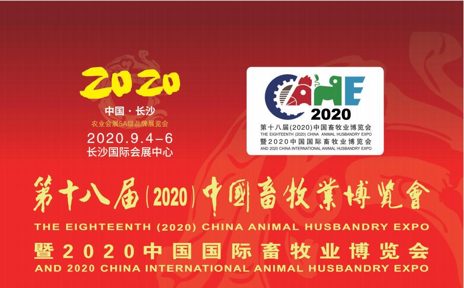 第十八届(2020)中国畜牧业博览会短视频约拍活动通知