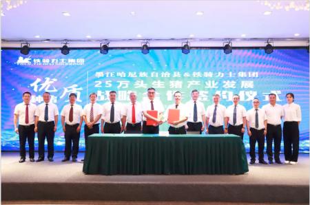 铁骑力士集团与云南墨江哈尼族自治县达成25万头生猪产业发展战略合作