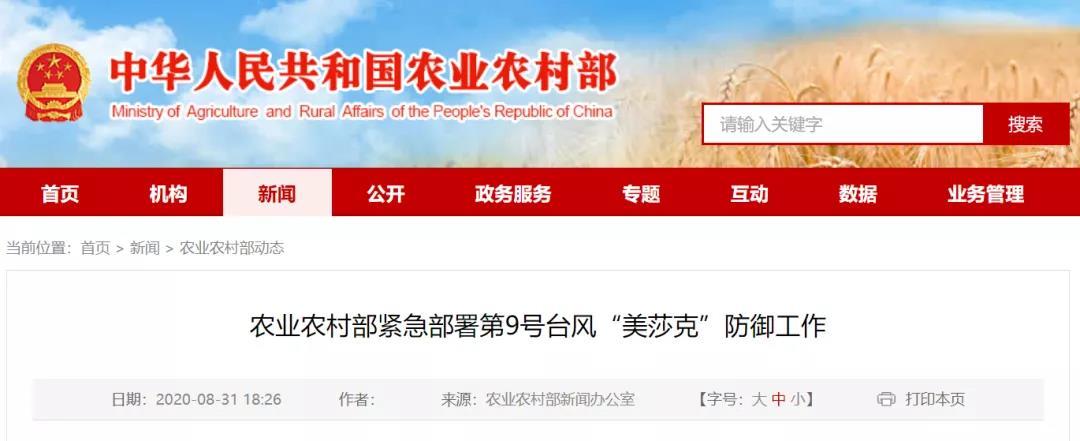"""农业农村部紧急部署第9号台风""""美莎克""""防御工作"""