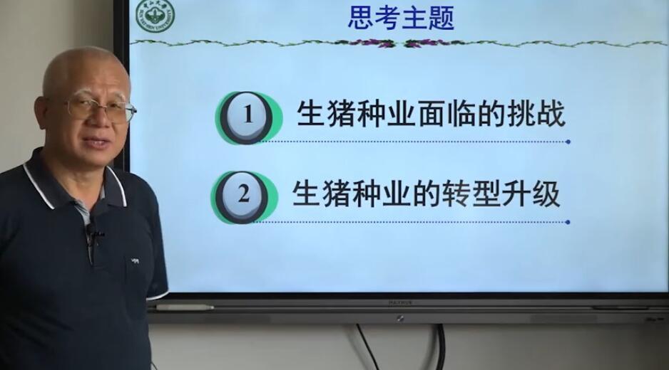 陈瑶生:转型升级下生猪育种的新思考