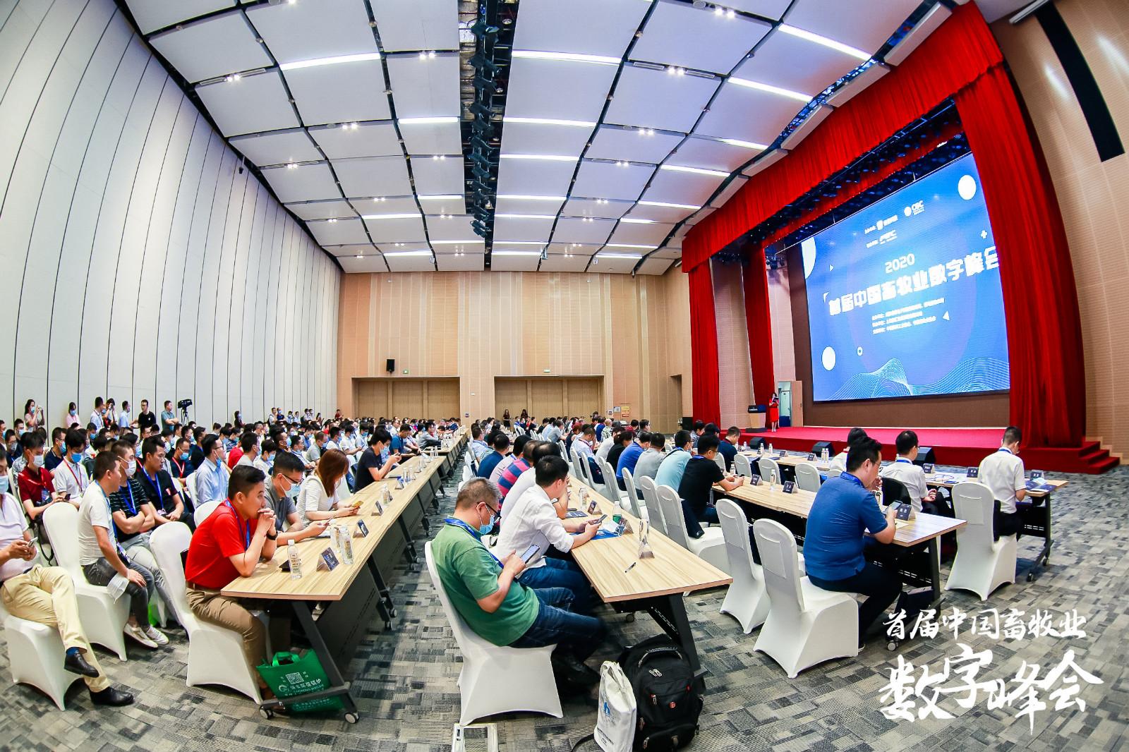 首届中国畜牧业数字峰会圆满召开,数字化先行者共推行业再上新台阶