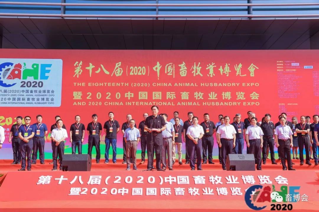 恭逢盛会, 第十八届(2020)中国畜牧业博览会暨2020中国国际畜牧业博览会今日隆重开幕