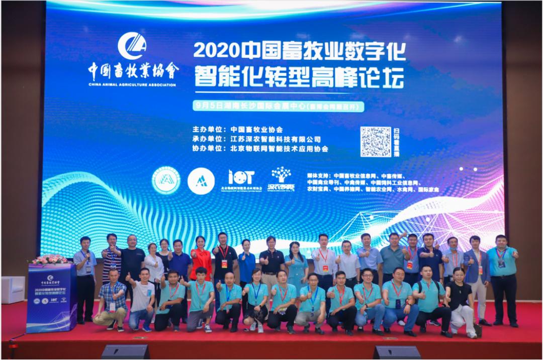 2020中国畜牧业数字化智能化转型高峰论坛成功召开