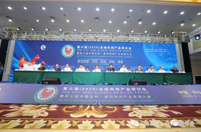 第六届(2020)全球肉鸡产业研讨会暨第七届中国白羽·黄羽肉鸡产业发展大会