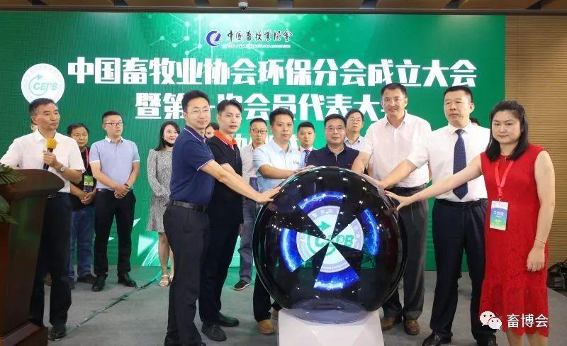 中国畜牧业协会环保分会成立大会