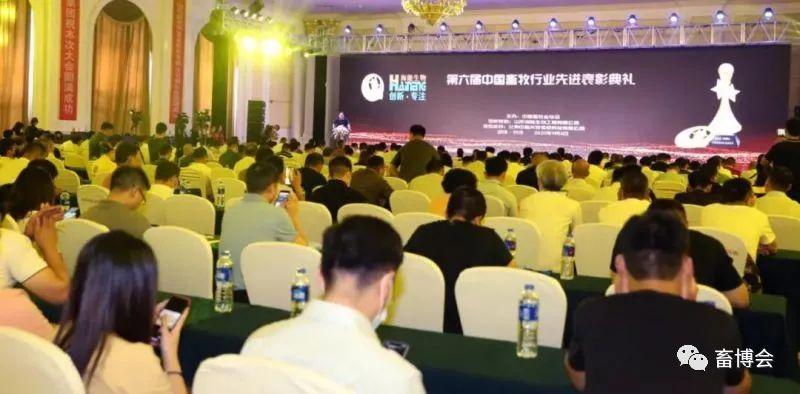 第六届中国畜牧行业先进表彰典礼
