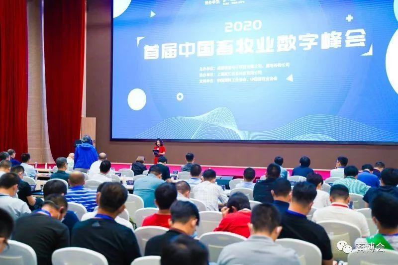 首届中国畜牧业数字峰会