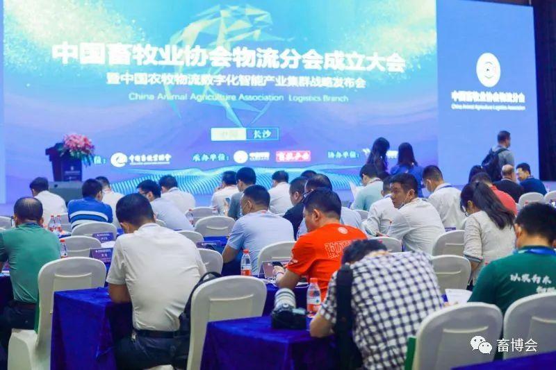 中国畜牧业协会物流分会成立大会