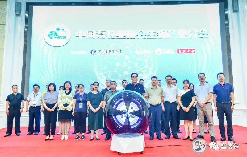 中国畜牧业协会生物产业分会成立大会