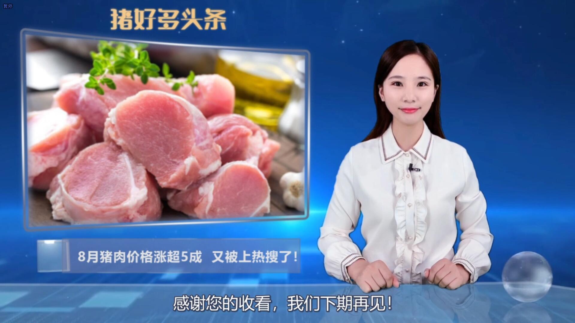 """刚刚!猪肉价格涨超5成又上热搜!网友:""""快忘记猪肉是啥味道"""""""