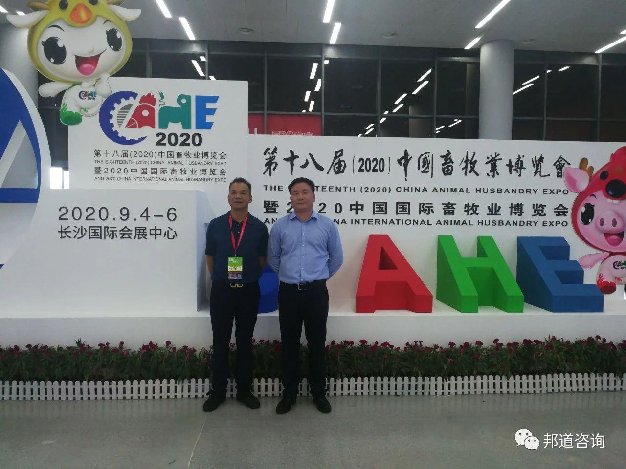 """刘先:2020中国畜博会—抓住金猪时代,打造钻石企业—企业如何""""日进斗金"""""""