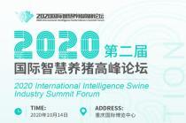 2020第二届国际智慧养猪高峰论坛