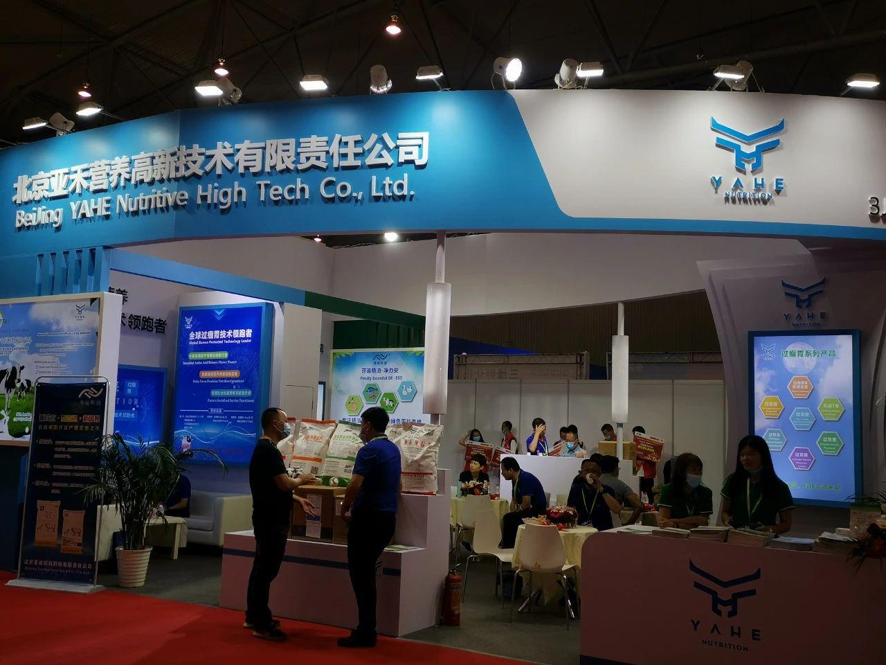 北京亚禾营养高新技术有限责任公司